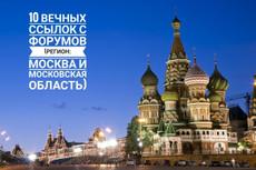 Оставлю ваше объявление на 10 тематических форумах 7 - kwork.ru