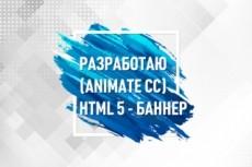 Сделаю два видных анимированных баннера 52 - kwork.ru
