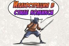 Аватарка в стиле комикса 16 - kwork.ru