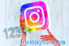1000 подписчиков в ваш аккаунт инстаграм instagram 9 - kwork.ru