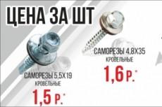 Разработаю дизайн макет для шоколада 25 - kwork.ru