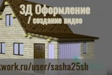 Сделаю 3д модель средней сложности 40 - kwork.ru