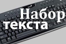 Качественно и быстро наберу текст с фото и сканированных документов 22 - kwork.ru