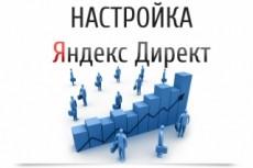 Настройка контекстной рекламы yandex direct и РСЯ + бонусы 22 - kwork.ru