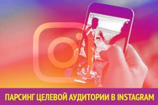 Сделаю 10. 000 лайков на разные фото в Instagram 51 - kwork.ru