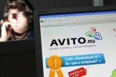 5 объявлений на Авито 22 - kwork.ru