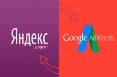Перенос кампаний из Директа в Adwords 24 - kwork.ru