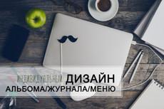 Разработка дизайна каталога или меню 7 - kwork.ru