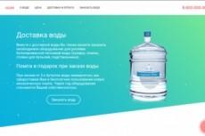 Готовый лендинг сайт для компьютерного мастера 2 - kwork.ru