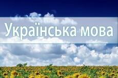Качественно переведу с украинского на русский/с русского на украинский 22 - kwork.ru