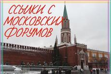 12 ссылок на форумах авто тематики в темах, сообщения, профилях 20 - kwork.ru