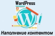 Наполню товаром интернет-магазин 11 - kwork.ru