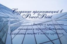 Сделаю презентацию в PowerPoint 19 - kwork.ru