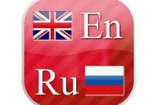 Перевод текста, аудио или видео на английский и славянские языки 36 - kwork.ru