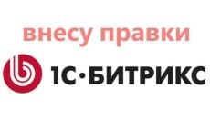 Wordpress выполню любые небольшие работы, правки по сайту 46 - kwork.ru