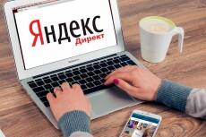 Создание кампании Яндекс. Директ - РСЯ 6 - kwork.ru