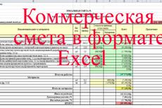 Составление смет в нормах 2018 года 37 - kwork.ru