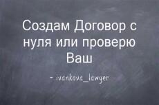 Составлю договор 54 - kwork.ru