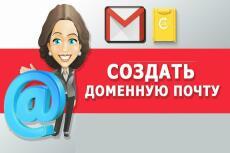 Создам почту для домена на Яндексе 16 - kwork.ru