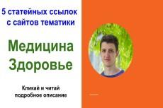 Статейное продвижение 23 - kwork.ru