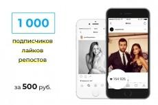 1000 Репостов +1000 Лайков ВКонтакте, комплект 15 - kwork.ru