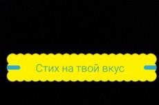Стихи, рассказы, сказки 15 - kwork.ru