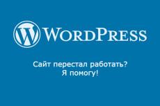 Сделаю копию лендинга 52 - kwork.ru