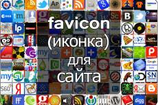 Нарисую фавикон 39 - kwork.ru