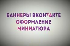 Создам аватарку и баннер для группы ВКонтакте 13 - kwork.ru