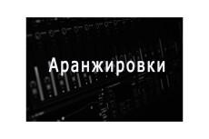 Сделаю аранжировку 15 - kwork.ru