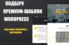 Перенесу ваш Wordpress сайт на другой хостинг или на новый домен 28 - kwork.ru