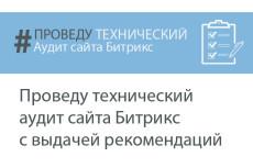 Доработки Битрикс 13 - kwork.ru