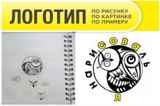 Сделаю логотип для вас 33 - kwork.ru