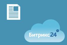 Выполню работы по сайту на битриксе 21 - kwork.ru