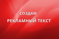 Напишу сценарий для детского праздника 27 - kwork.ru