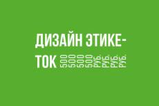 Изготовлю этикетки на любые виды продукции 22 - kwork.ru