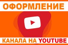 Оформление группы Вконтакте = Меню+Аватарка+Баннер 32 - kwork.ru