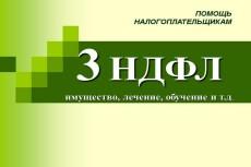Составляю любые юридические документы 21 - kwork.ru