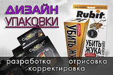Разработка этикетки, упаковки 20 - kwork.ru