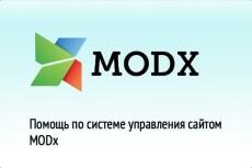Корректировка сайтов на CMS MODX 6 - kwork.ru