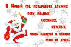 Поздравление в стихах на День рождения, свадьбу, любое торжество 31 - kwork.ru