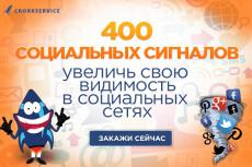 105 социальных сигналов на ваш сайт 10 - kwork.ru