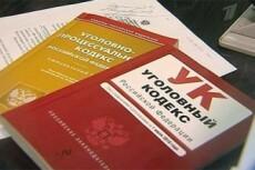 Письменные консультации по любым юридическим вопросам 12 - kwork.ru