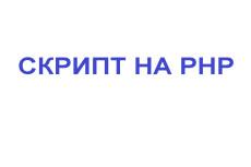 Напишу для Вас скрипт php 36 - kwork.ru