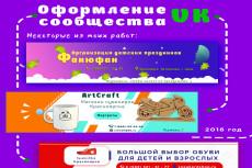 Оформление групп Вконтакте, обложка + аватарка + баннер 15 - kwork.ru
