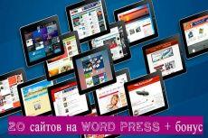 Готовый сайт строительной тематики на WordPress 21 - kwork.ru