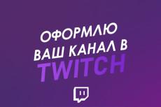 Полное оформление Twitch канала 26 - kwork.ru