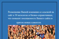 Размещу компанию или фирму в каталогах и справочниках 9 - kwork.ru