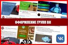 Дизайн обложки + логотипа для сообщества ВК 15 - kwork.ru
