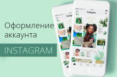 Создам 5 индивидуально оформленных шаблонов для Stories 38 - kwork.ru